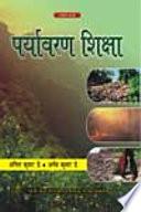 Paryavaran Shiksha