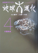 Cover image of 大量絶滅