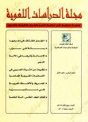 مجلة الدراسات اللغوية [Pdf/ePub] eBook
