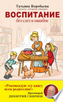 Как воспитывать детей. Советы православного психолога