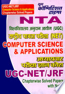 COMPUTER SCIENCE AND APPLICATIONS (NTA UGC-NET/JRF)