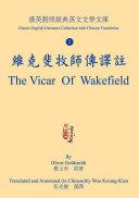 維克斐牧師傳譯註 The Vicar of Wakefield Book