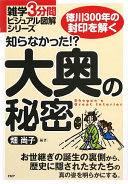 知らなかった!?大奥の秘密 : 徳川300年の封印を解く / 畑尚子編著
