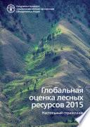 Глобальная оценка лесных ресурсов 2015