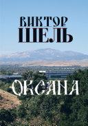 Oksana Pdf