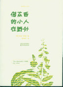 The Borrowers Afield (Mandarin Edition) Pdf/ePub eBook