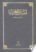 لسان العرب - ج 1 - المقدمة