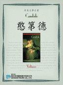 Candide (憨第德)