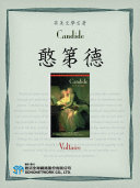 Candide (憨第德) [Pdf/ePub] eBook