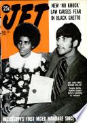 20 авг 1970