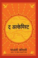 The Alchemist (Marathi) [Pdf/ePub] eBook