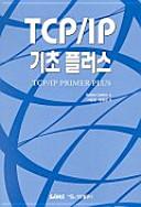 TCP/IP 기초플러스 (TCP/IP PRIMER PLUS)