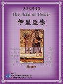 The Iliad of Homer (伊里亞德) Book