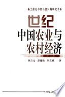 21世纪中国农业与农村经济
