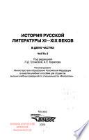 История русской литературы ХI-ХIХ веков