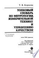 Толковый словарь по метрологии, измерительной технике и управлению качеством
