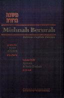 Mishnah Berurah, Vol. 13 (4B) (Large)