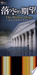 a book review on the hollow hope by gerald rosenberg In the hollow hope, gerald n rosenberg's detailed and fascinating study of the supreme court, he attempts to answer the question of whether the court, or any court, can be an effective instrument for social change.
