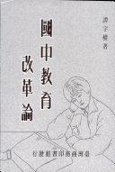 國中教育改革論