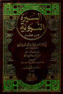 السيرة النبوية لابن هشام 1-2 ج1 Book