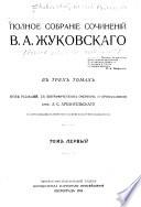 Полное собраніе сочиненій В.А. Жуковскаго в трех томах