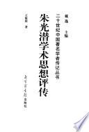 朱光潜学术思想评传