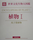 Cover image of 双子葉植物