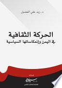 الحركة الثقافية في اليمن