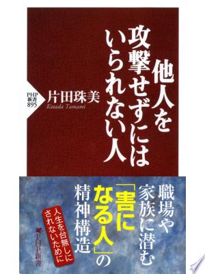 Download 他人を攻撃せずにはいられない人 Free Books - Reading Best Books For Free 2018