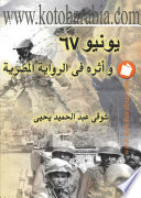 يونيو 67 وأثره فى الرواية المصرية