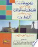 الجامع الخفيف فى سيرة من فى المخلاف السليمانى