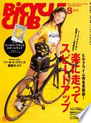 BiCYCLE CLUB 2013年8月号