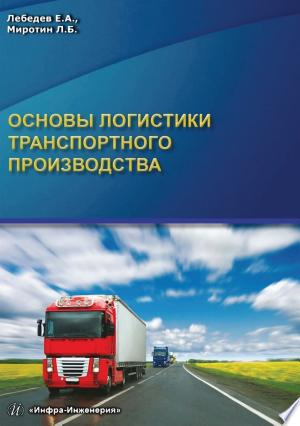 Download Основы логистики транспортного производства Free Books - Read Books