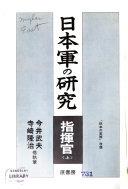 CiNii 図書 - 日本軍の研究・指揮官