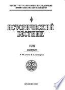 Вып. 8 : к 60-летию В. Х. Кажарова