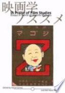 Eigagaku No Susume Book