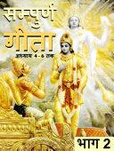 Shrimad Bhagwat Geeta - Gita Saar (Hindi) 2020: भाग 2
