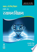 Science for Ninth Class Part 1 (Hindi) Chemistry