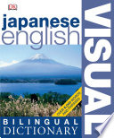 Japanese-English Visual Dictionary, DK Publishing, 2011