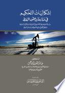 إشكاليات التحكيم في منازعات عقود النفط