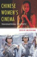 Chinese Women   s Cinema