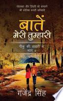 Read Online Baatein meri tumhari / ????? ???? ???????? For Free