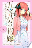 五等分の花嫁 キャラクターブック ニ乃