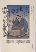 税とは何か - 原田泰, 本野英一, 中原隆幸 - Google Books