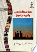 نشأة التصوف الإسلامي وتطوره في العراق