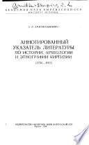 Annotirovannyĭ ukazatel' literatury po istorii, arkheologii i etnografii Kirgizii, 1750-1917
