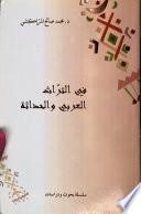 في التراث العربي والحداثة