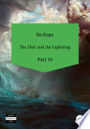 The Mist and the Lightning. Part 10