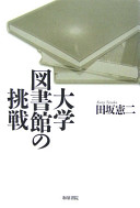 Cover image of 大学図書館の挑戦