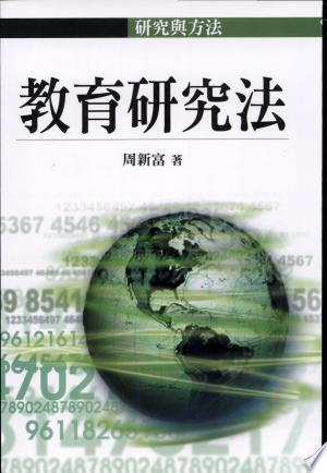 Download 教育研究法 Free Books - Reading Best Books For Free 2018
